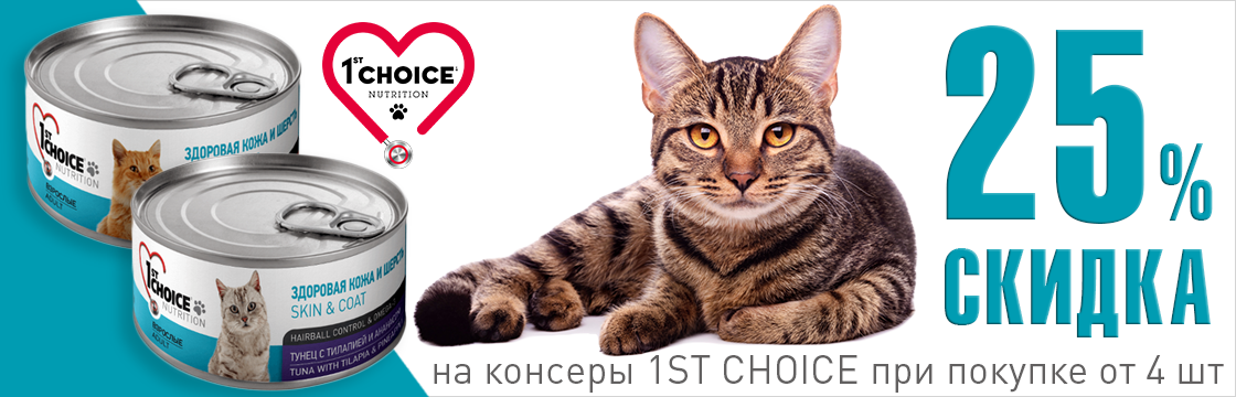 -25% на консервы 1st Choice от 4 шт.